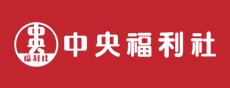 中央福利社